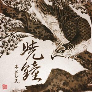 NEMESIS – 暁鐘 / Gyou-Shou – EP